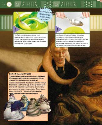 Книга Эксмо Звездные Войны. Лаборатория падавана