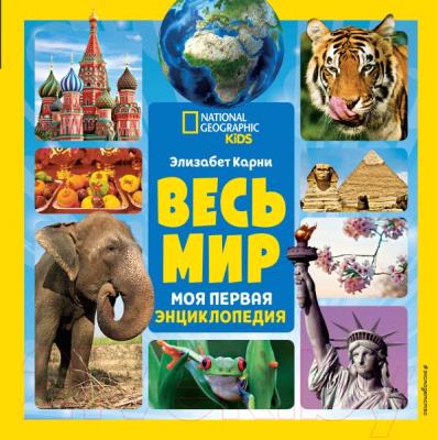 Энциклопедия Эксмо Весь мир. Моя первая энциклопедия