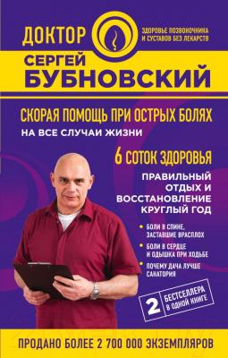 Книга Эксмо Скорая помощь при острых болях