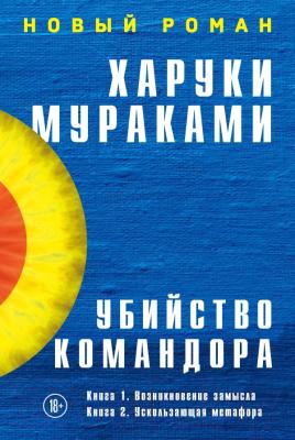 Набор книг Эксмо Убийство Командора
