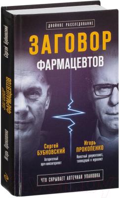 Книга Эксмо Заговор фармацевтов