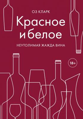 Книга Эксмо Красное и белое. Неутолимая жажда вина