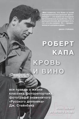 Книга Эксмо Роберт Капа. Кровь и вино