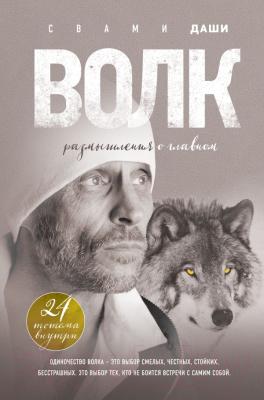 Книга Эксмо Волк. Размышления о главном