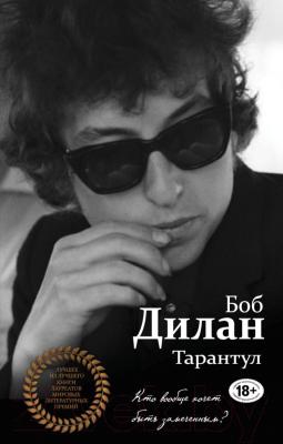 Книга Эксмо Тарантул