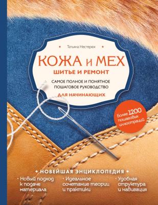 Книга Эксмо Кожа и мех. Шитье и ремонт