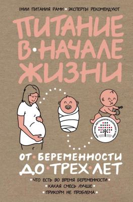 Книга Эксмо Питание в начале жизни