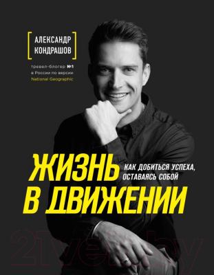 Книга Эксмо Жизнь в движении. Как добиться успеха оставаясь собой