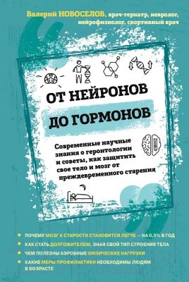 Книга Эксмо От нейронов до гормонов