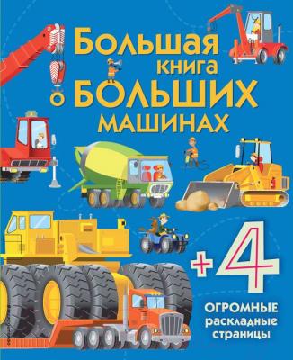 Энциклопедия Эксмо Большая книга о больших машинах