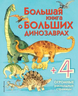 Энциклопедия Эксмо Большая книга о больших динозаврах