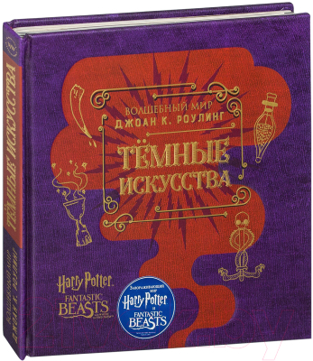 Книга Эксмо Артбук. Волшебный мир Джоан К.Роулинг. Темные искусства