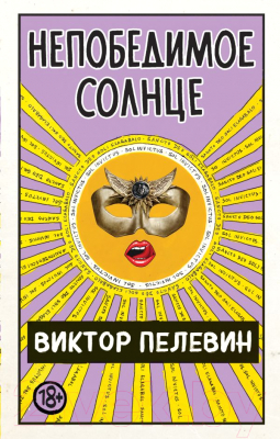 Книга Эксмо Непобедимое солнце