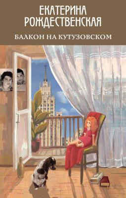 Книга Эксмо Балкон на Кутузовском