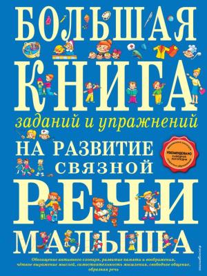 Учебное пособие Эксмо Большая книга упражнений на развитие связной речи малыша