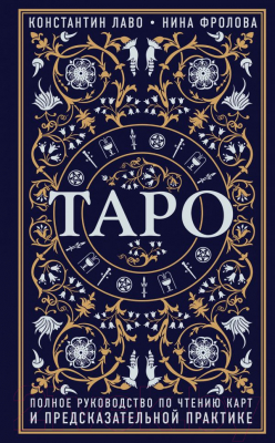 Книга Эксмо Таро. Полное руководство по чтению карт