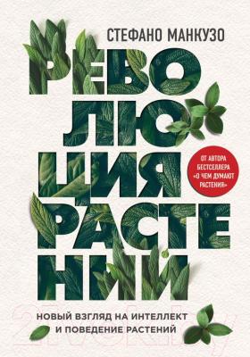 Книга Эксмо Революция растений