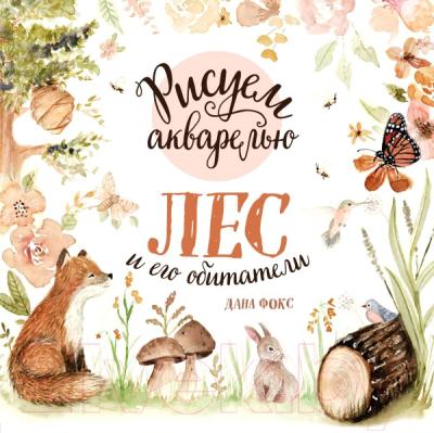 Раскраска Эксмо Рисуем акварелью. Лес и его обитатели