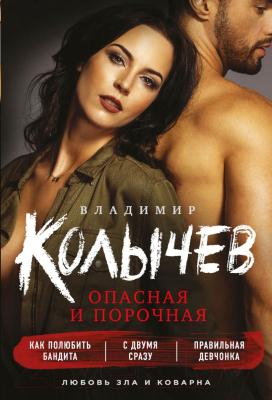 Набор книг Эксмо Опасная и порочная: Как полюбить бандита