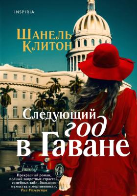 Книга Эксмо Следующий год в Гаване