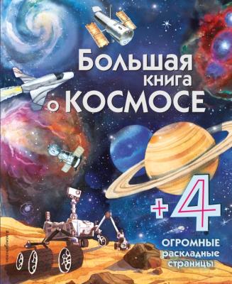 Энциклопедия Эксмо Большая книга о космосе с раскладными страницами
