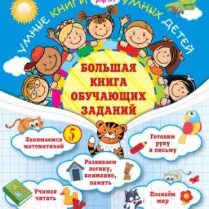 Развивающая книга Эксмо Большая книга обучающих заданий