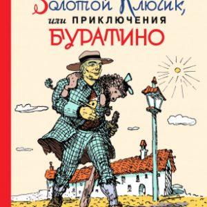 Книга Эксмо Золотой Ключик