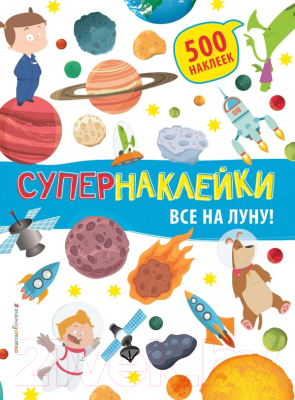 Развивающая книга Эксмо Супернаклейки. Все на Луну