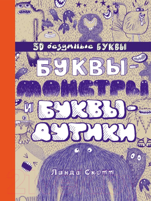 Книга Эксмо Буквы-монстры и буквы-дутики