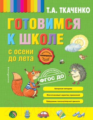 Учебное пособие Эксмо Готовимся к школе с осени до лета