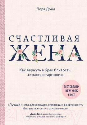 Книга Эксмо Счастливая жена. Как вернуть в брак близость