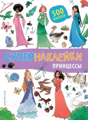 Развивающая книга Эксмо Супернаклейки. Принцессы