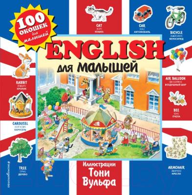 Учебное пособие Эксмо English для малышей