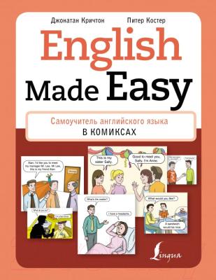 Учебное пособие АСТ English Made Easy