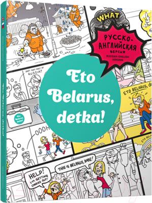 Книга Попурри Eto Belarus