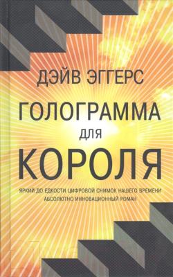 Книга Фантом-пресс Голограмма для короля