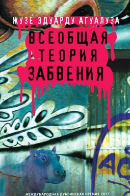 Книга Фантом-пресс Всеобщая теория забвения