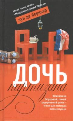 Книга Фантом-пресс Дочь партизана