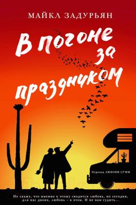 Книга Фантом-пресс В погоне за праздником