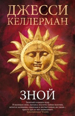 Книга Фантом-пресс Зной