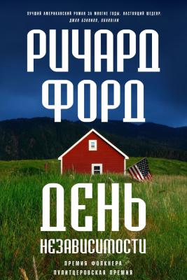 Книга Фантом-пресс День независимости