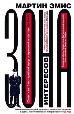 Книга Фантом-пресс Зона интересов