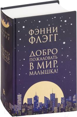 Книга Фантом-пресс Добро пожаловать в мир
