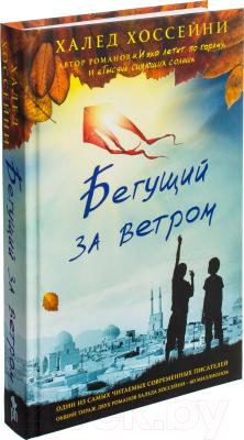 Книга Фантом-пресс Бегущий за ветром