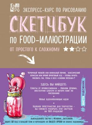 Скетчбук Эксмо Скетчбук по food-иллюстрации