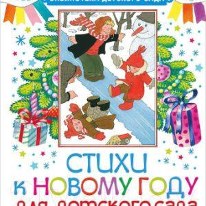 Книга Харвест Стихи к Новому году для детского сада