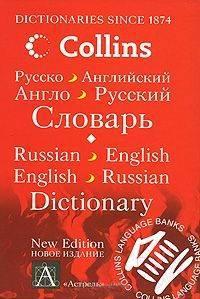 Словарь Харвест Русско-английский. Англо-русский словарь
