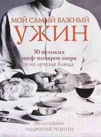 Книга Харвест Мой самый важный ужин