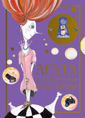 Книга Харвест Агата и её волшебные вещи. Голос сердца