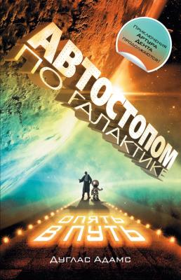 Книга Харвест Автостопом по Галактике. Опять в путь